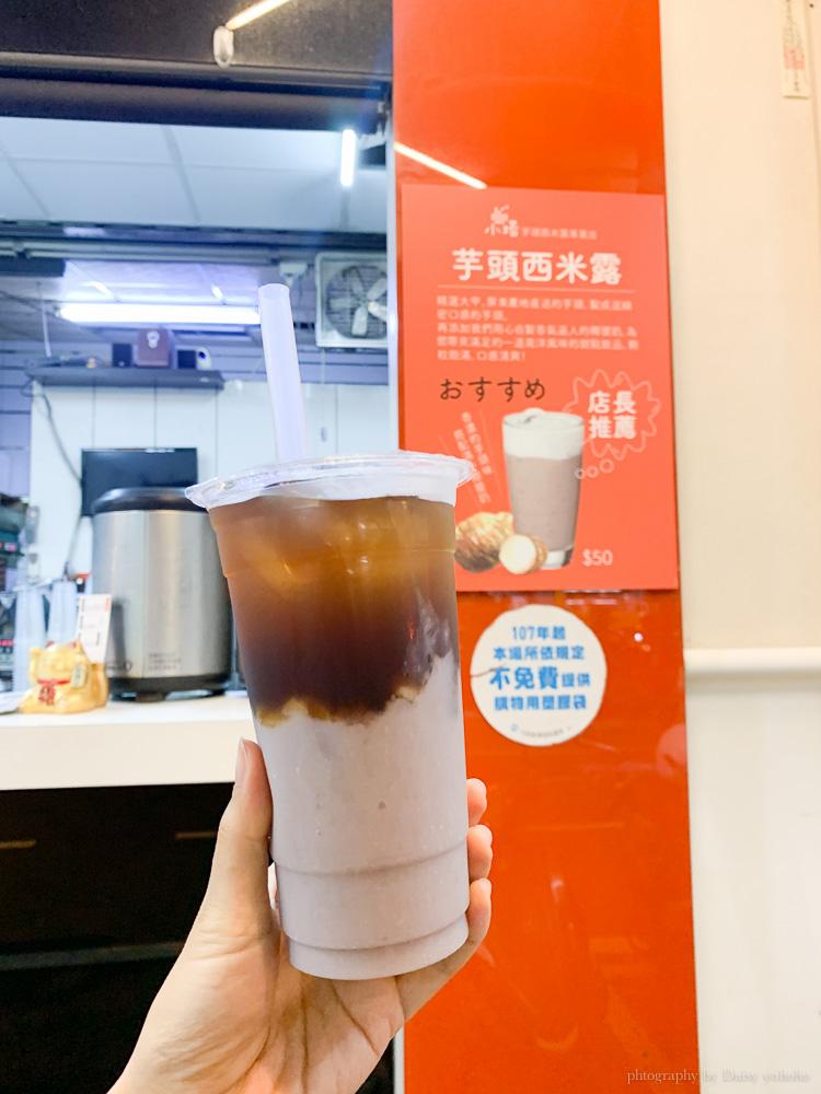 小塔芋頭西米露, 崇德路美食, 台南飲料, 台南東區飲料, 黑糖西米露, 小塔外送