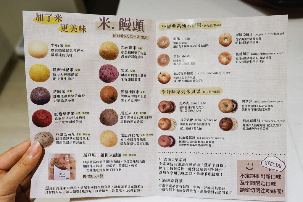 潤米, Roomy, 米貝果, 冷凍貝果, 貝果專賣店, 潤米團購, 潤米全家, 潤米米饅頭