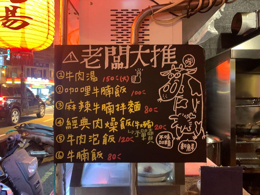 蘇牛肉湯 台南東區崇德路美味溫體牛,大推麻辣牛腩拌麵!!