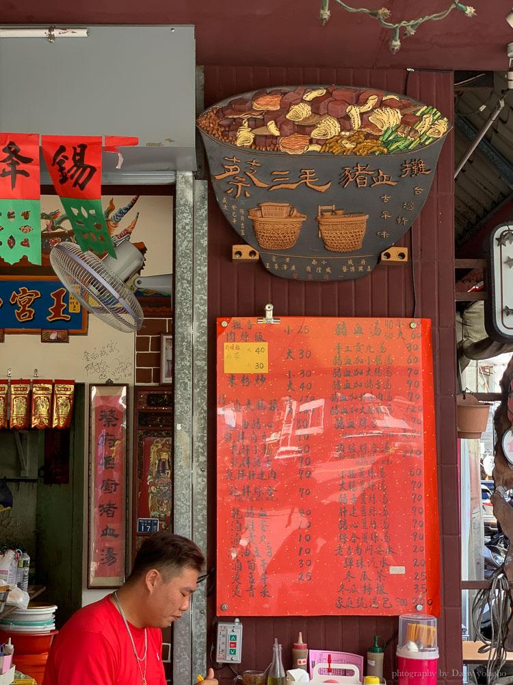 蔡三毛豬血攤, 蔡家豬血攤, 保安路美食, 保安路肉燥飯, 台南肉燥飯, 台南小吃