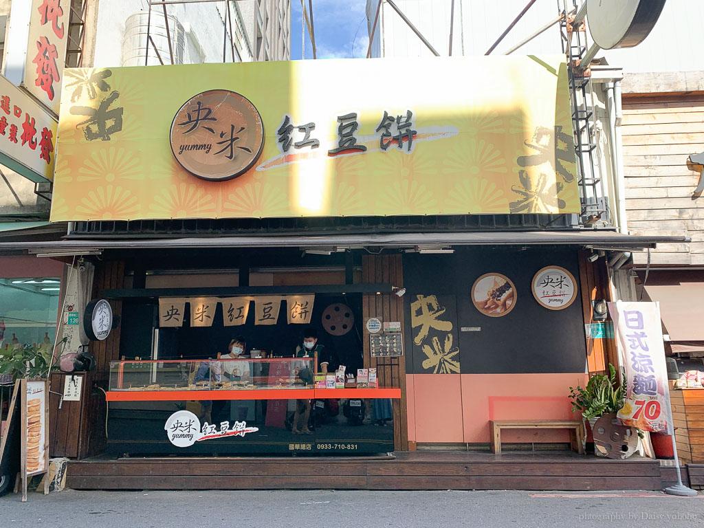 國華街央米紅豆餅, 台南紅豆餅, 國華街美食, 央米紅豆餅菜單, 台南車輪餅