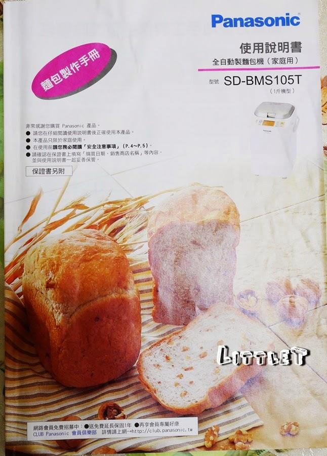 panasonic sd-bms105t, 國際牌麵包機, 吐司機, 廚房小家電