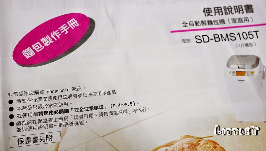[開箱&食譜] Panasonic SD-BMS105T 國際牌 麵包機  自己做的吐司最安心!