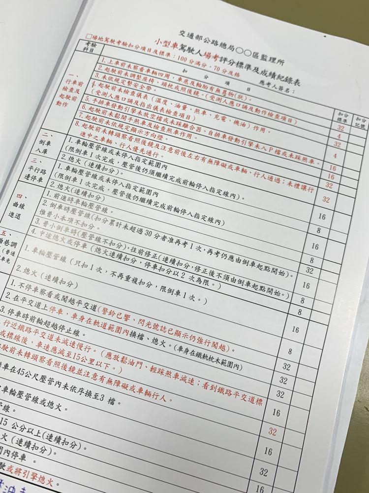嘉義麗園駕訓班考駕照全記錄,原場考照、道路駕駛教練。