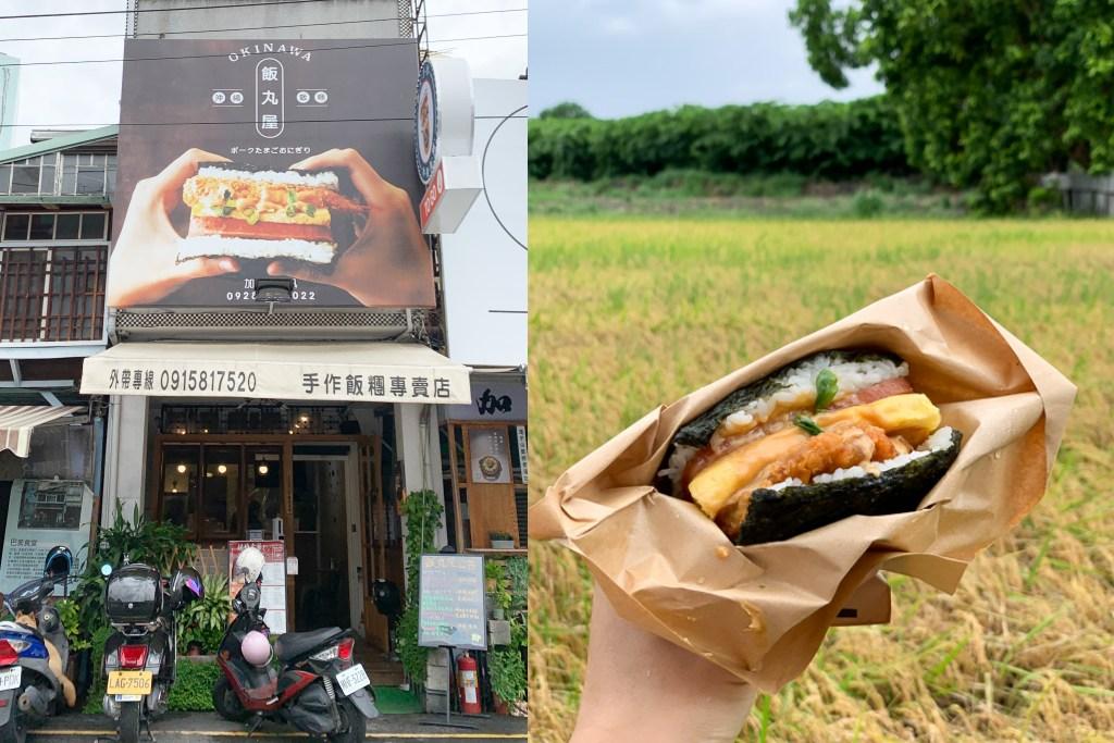 飯丸屋, 嘉義早餐, 嘉義飯糰, 沖繩飯糰, 嘉義美食, 嘉義公明路美食