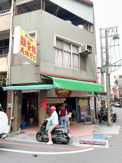 老正牌 • 阿堯師雞蛋糕,台南便宜又美味的雞蛋糕,包餡、無包餡都好吃