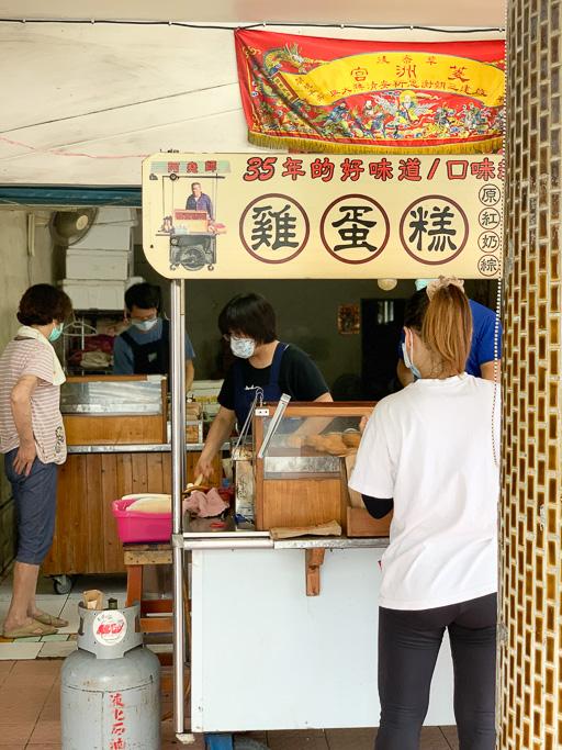 老正牌 , 阿堯師雞蛋糕, 文賢路雞蛋糕, 台南雞蛋糕, 台南costco附近美食, 正老牌雞蛋糕, 台南北區雞蛋糕