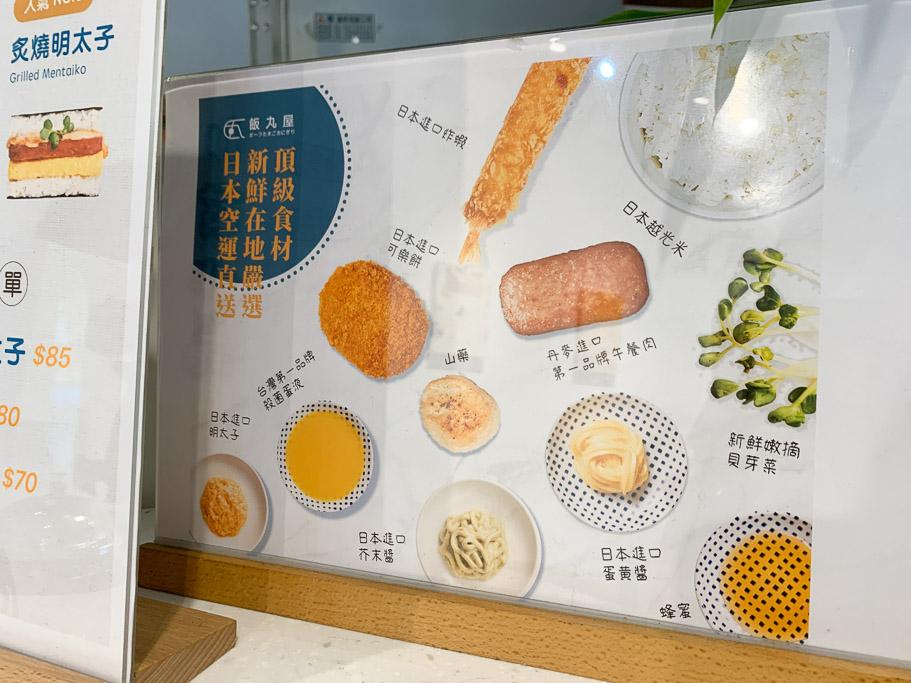 飯丸屋,嘉義公明店,日本風味的『沖繩飯糰』,口味多樣,用料實在!