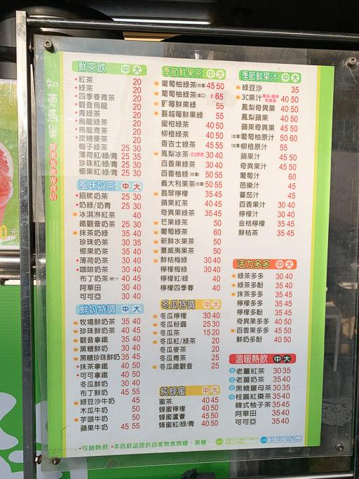 知更鳥巢鮮果茶飲菜單, 嘉義葡萄柚綠, 知更鳥巢, 嘉義飲料店, 國華街飲料
