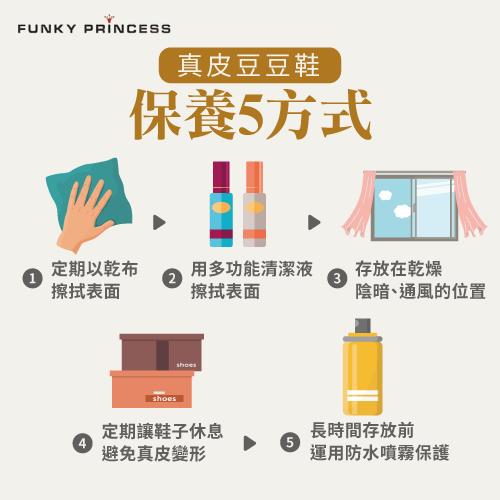 Funky Princess豆豆鞋清潔保養方式-真皮豆豆鞋推薦