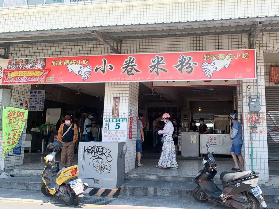 邱家小卷米粉, 台南小卷米粉, 國華街美食, 台南小吃, 台南中西區美食