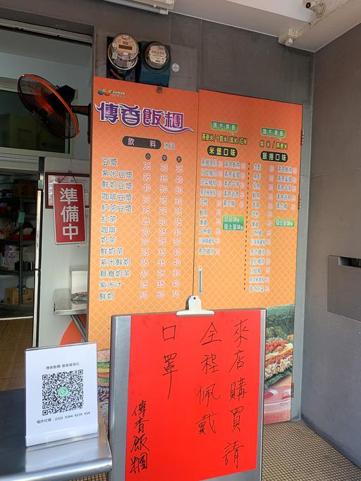 文化路傳香飯糰,嘉義文化廣場旁早餐飯糰,$40 元自選六種料,近民權路