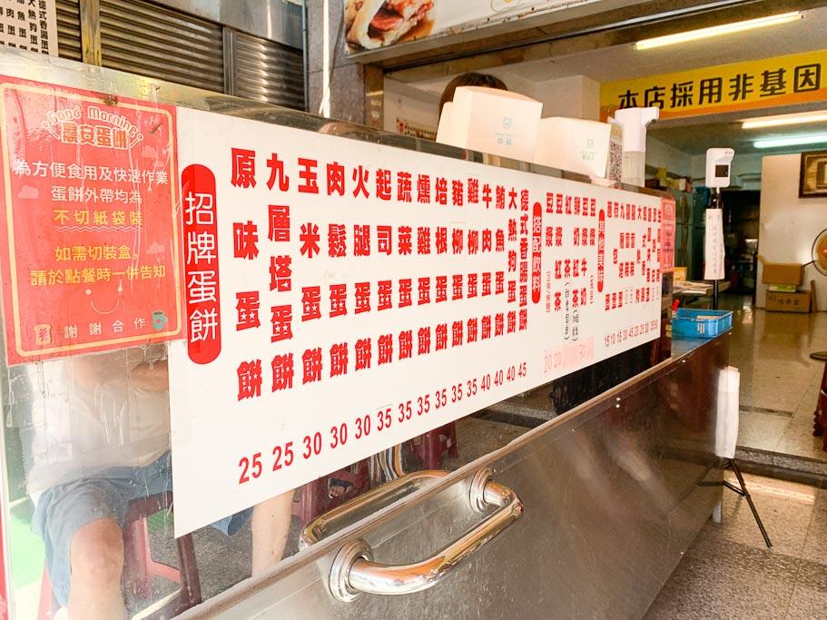 晨安蛋餅, 嘉義早餐, 嘉義蛋餅, 嘉義東市場, 嘉義東市場早餐, 嘉義和平路美食