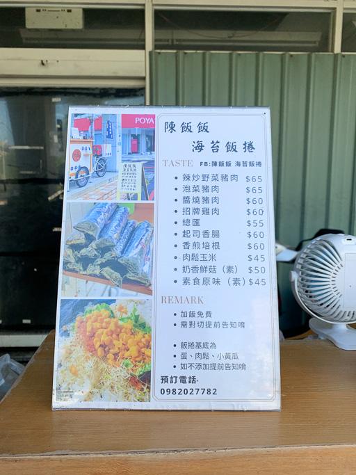 陳飯飯海苔飯捲, 中正公園美食, 中正公園早餐, 嘉義國華街美食, 嘉義美食, 嘉義早餐, 嘉義海苔飯捲