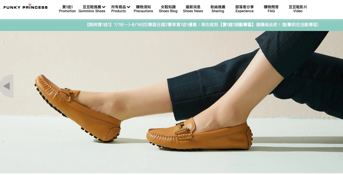 Funky Princess豆豆鞋官網-真皮豆豆鞋推薦