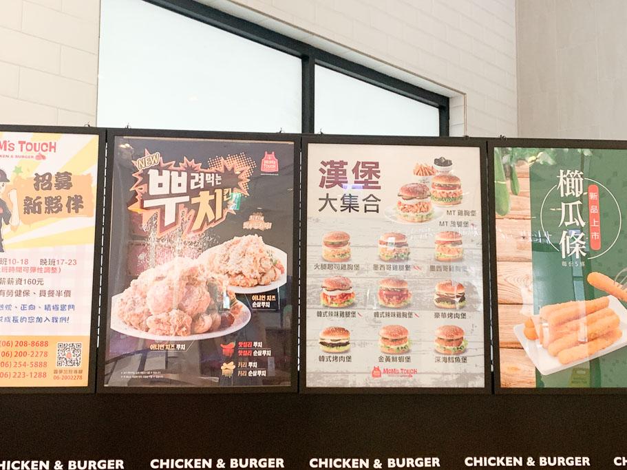 MoM's TOUCH 台南中華國賓店,韓國韓式炸雞品牌~推撒粉起司洋蔥炸雞!