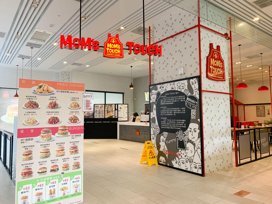 MoM's TOUCH, 韓式炸雞, 台南國賓美食, 台南韓式炸雞, 台南韓式料理, Mom's Touch 漢堡