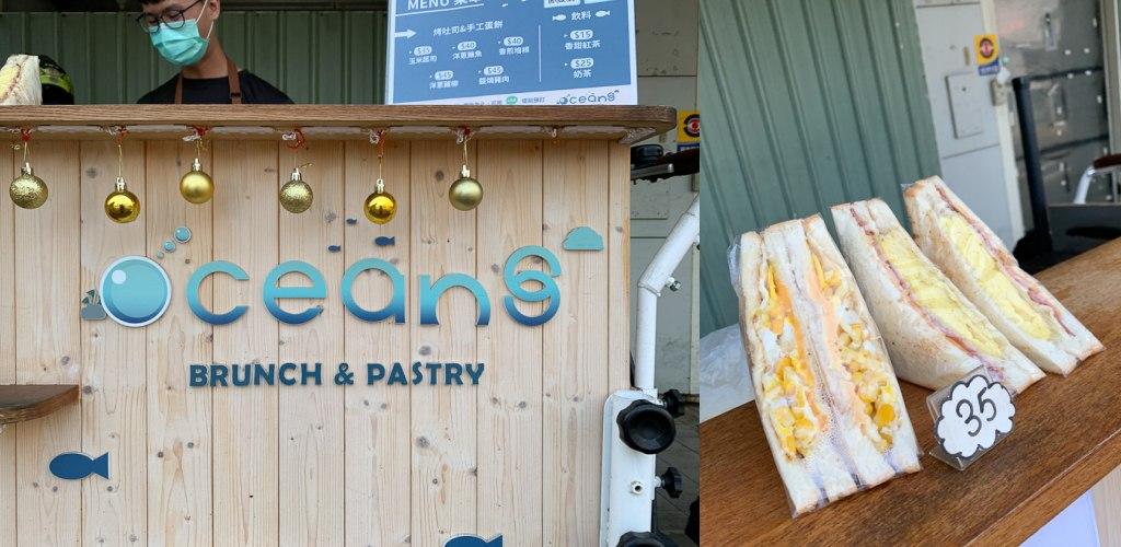 Oceans 烤吐司蛋餅飲料, Oceans Brunch, 嘉義早餐, 嘉義國華街美食, 嘉義中正公園早餐, 嘉義噴水圓環早餐, 嘉義早餐
