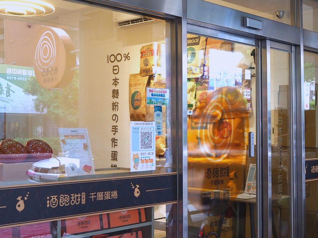 空氣感小兔子手工千層蛋捲,酒飽甜製菓所 100% 日本麵粉。網美們最愛的打卡景點 - 超經典日本麵粉袋。進去前先從門口偷看一下,裡面就是網紅必備打卡的「經典麵粉袋牆」,忍不住想趕快進去了!!