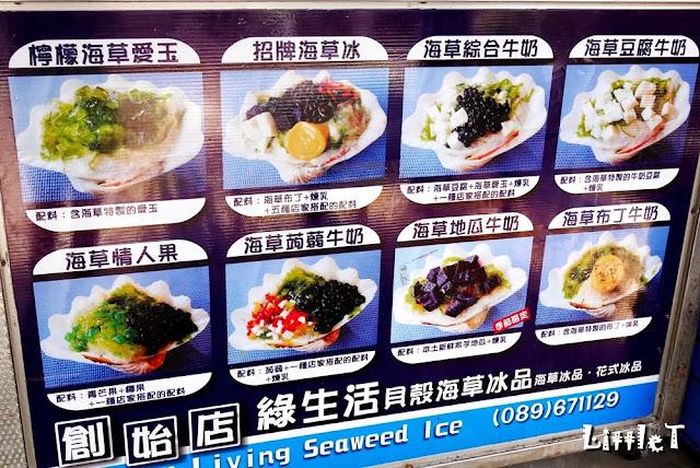 綠生活貝殼海草冰品, 綠島冰品, 綠島美食, 綠島必吃, 綠島越獄冰, 綠島火燒冰