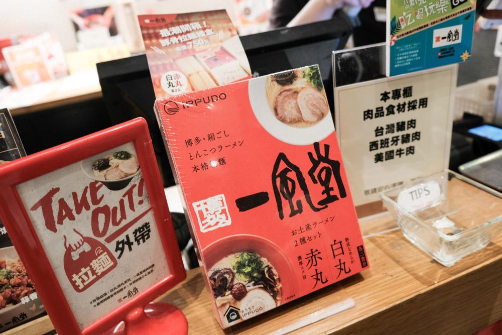 一風堂台南西門店,日本福岡白丸元味豚骨拉麵、博多擔擔麵(期間限定)
