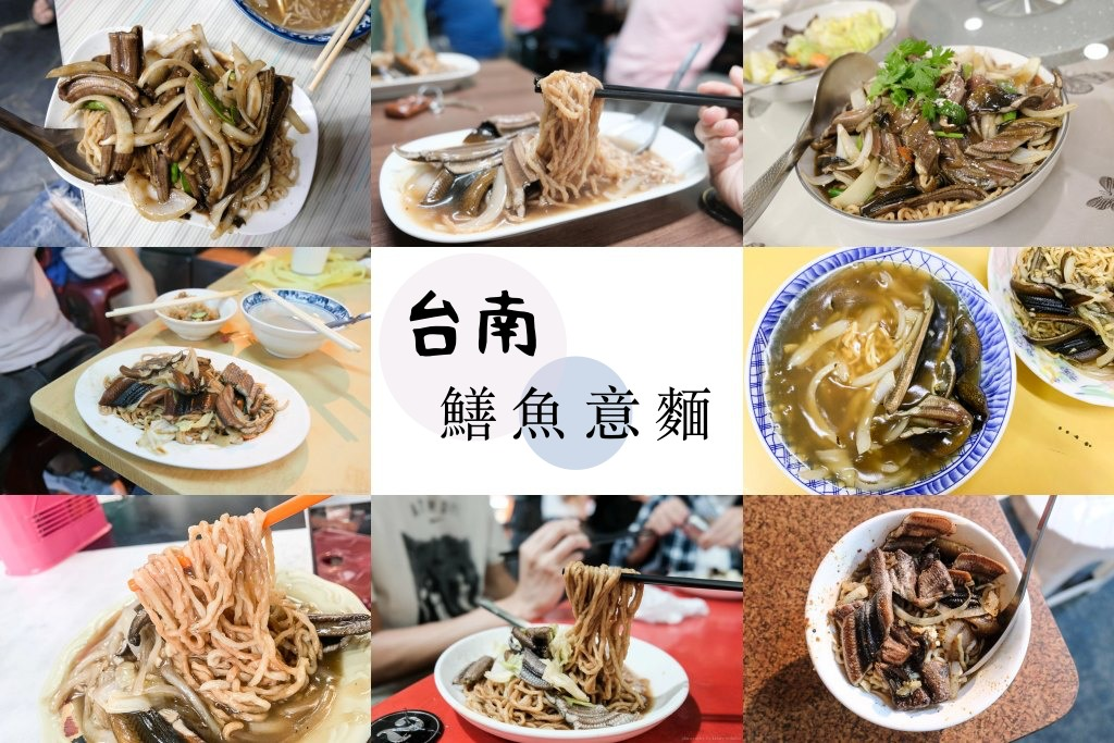 台南鱔魚意麵,大火快炒的鑊氣,羹湯的酸甜滋味,一口接一口的府城美食!