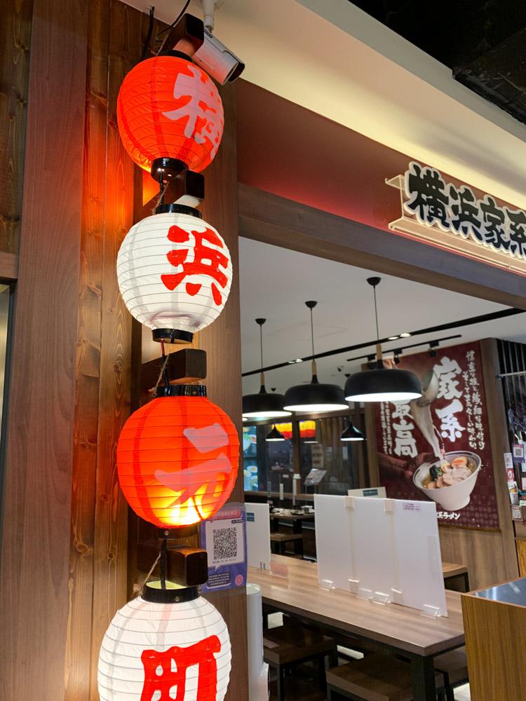 元町家橫濱家系拉麵,蔥炸裂多的青蔥拉麵!嘉義耐斯百貨 B1 美食街。