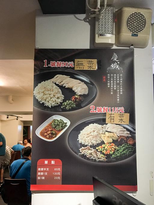 慶城街海南雞飯, 復興南京站美食, 慶城街海南雞飯外帶外送, 台北海南雞飯推薦