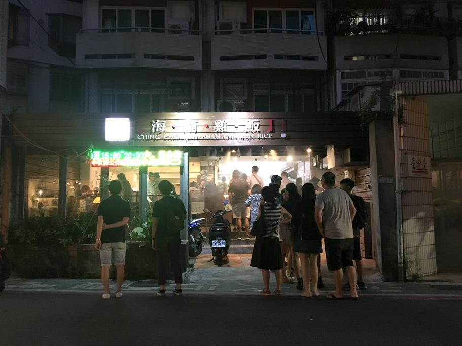 慶城街海南雞飯, 台北美食, 台北海南雞飯, 南京復興站美食