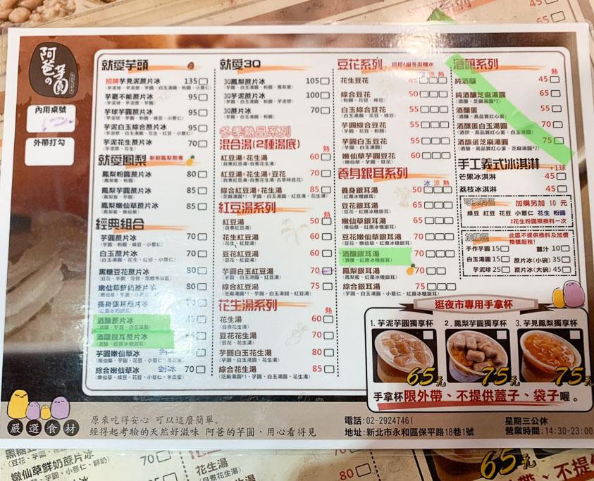 樂華夜市美食,莊家班麻油雞、阿爸的芋圓,QQ王子、賤人雞蛋糕,永和頂溪站