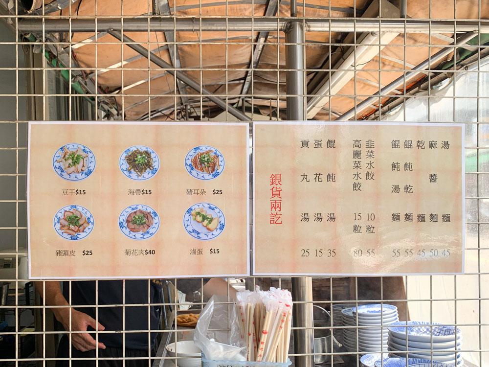 劉家麵攤,嘉義美食,嘉義麵店,眷村料理,麻醬麵