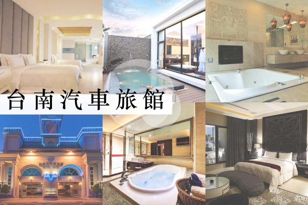 台南汽車旅館,游泳池、KTV、SPA 情侶約會休息推薦, 親子旅行家庭房住宿