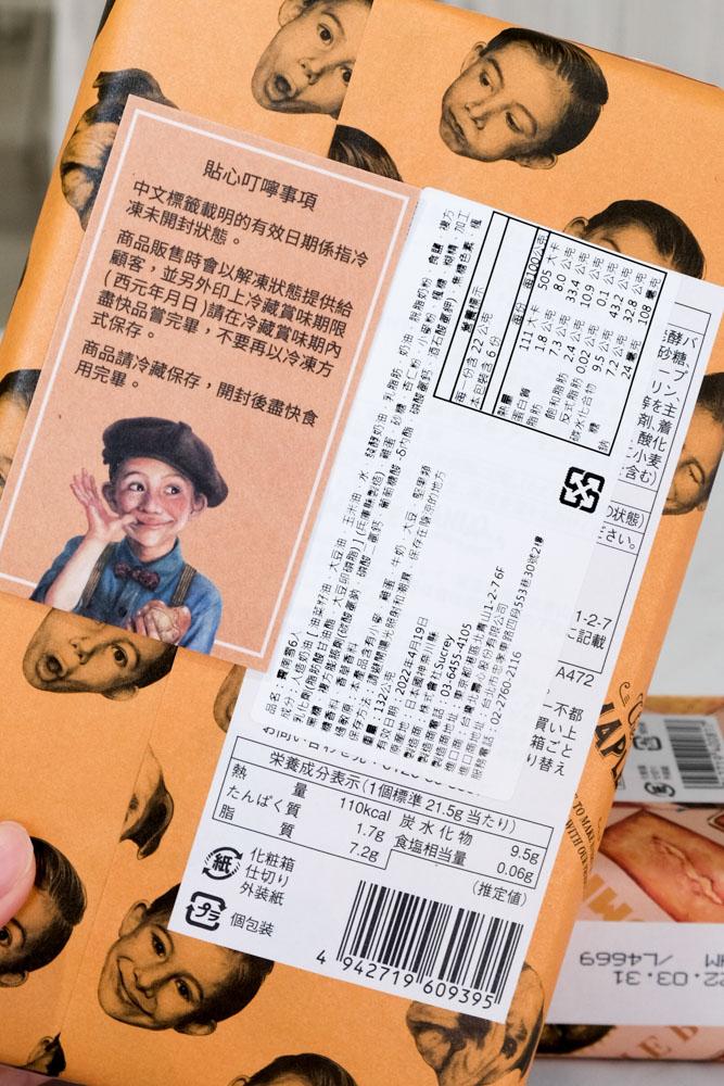 the maple mania, 楓糖男孩, 期間限定快閃店, 楓糖奶油夾心餅乾, 楓糖費南雪, 日本甜點, 日本伴手禮, the maple mania台灣