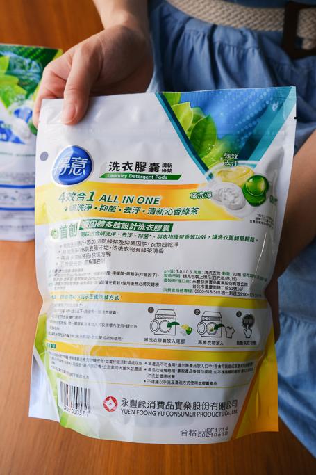 得意洗衣膠囊,汗衣神隊友~茶樹淡香 / 清新綠茶,99.9% 抑菌蟎洗淨!