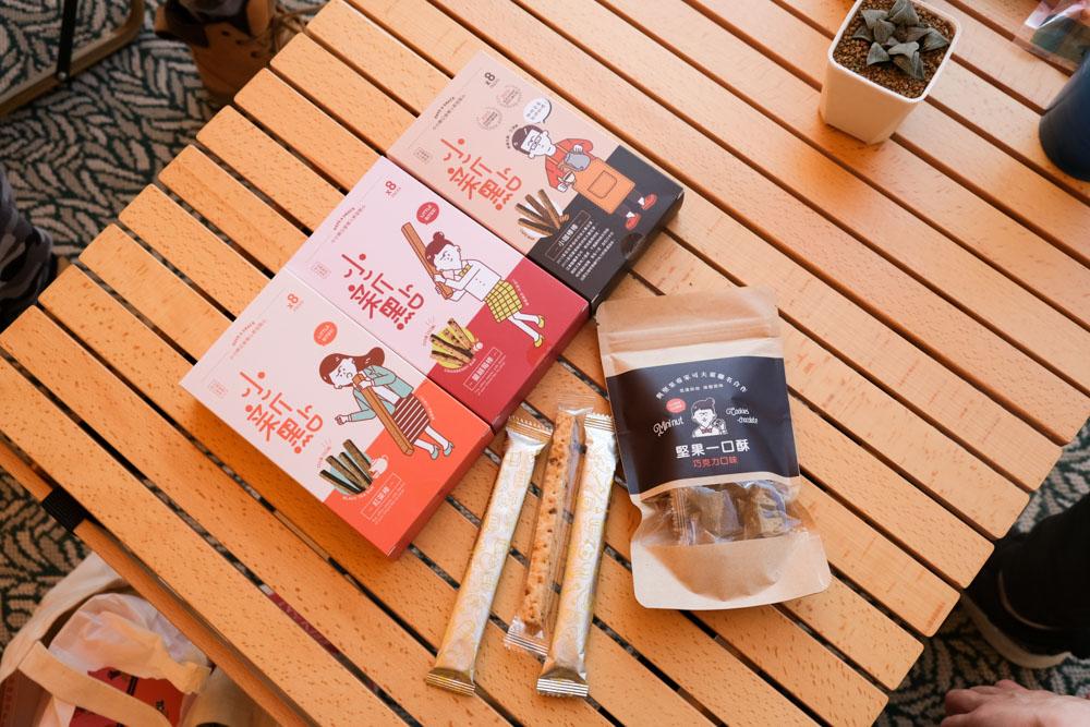 小新點, 咖啡棒, 紅茶棒, 抹茶棒, 蔓越莓棒, 堅果酥, 健康零食, 低卡零食, 廚嚐室, 堅果一口酥