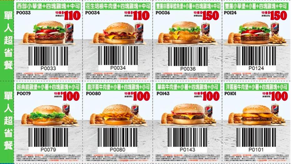 嘉義漢堡王, 漢堡王優惠券