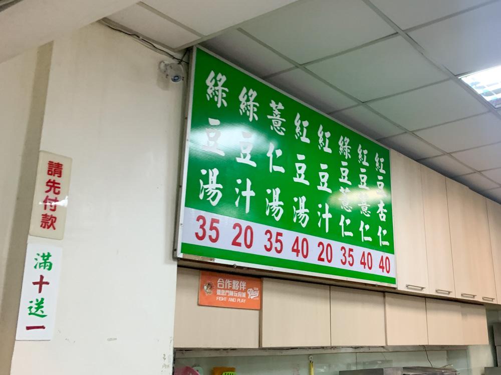 台南古早味, 台南綠豆湯, 慶中街綠豆湯, 台南古早味