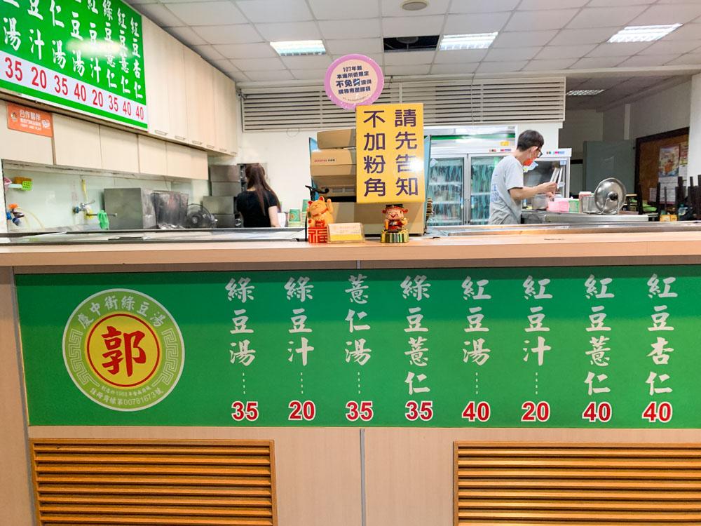 慶中街郭家綠豆湯(總店),綠豆 + 粉角,就是要喝總店的才消暑對味!