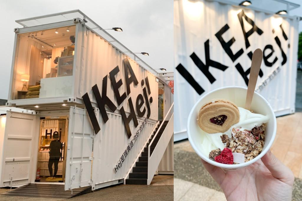 嘉義限定!IKEA Hej 快閃店,白色貨櫃屋,「莓果派對霜淇淋」必吃!