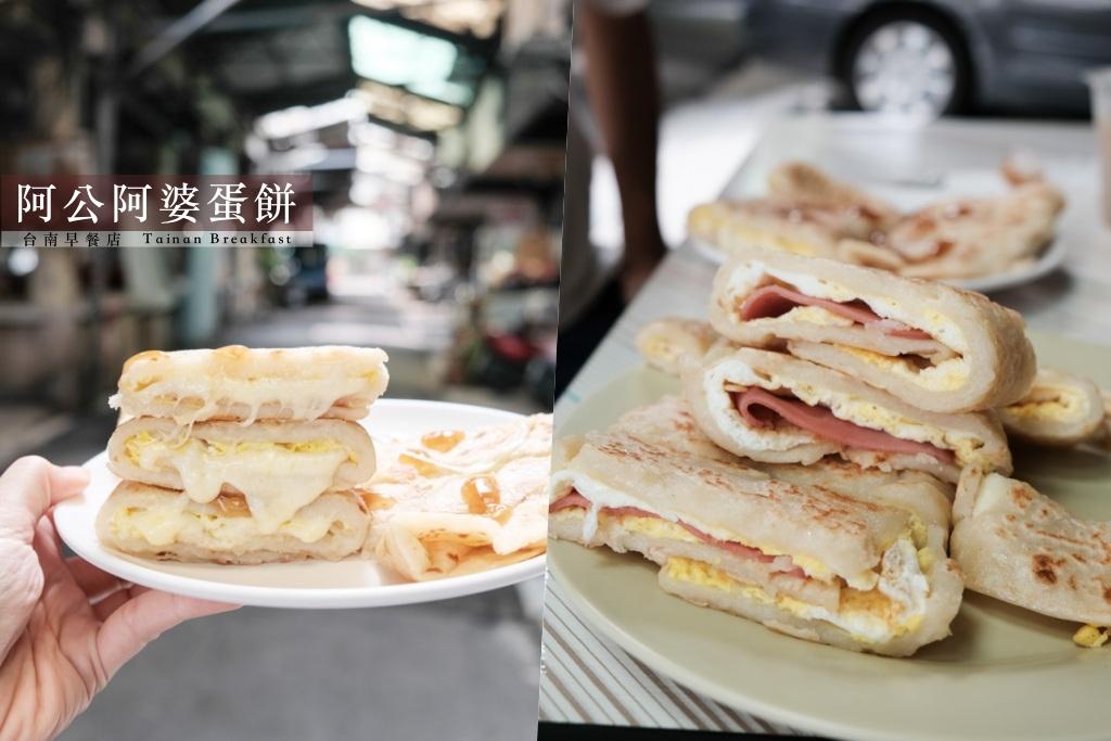 阿公阿婆蛋餅,超大份量粉漿蛋餅,台南古早味巷弄美食