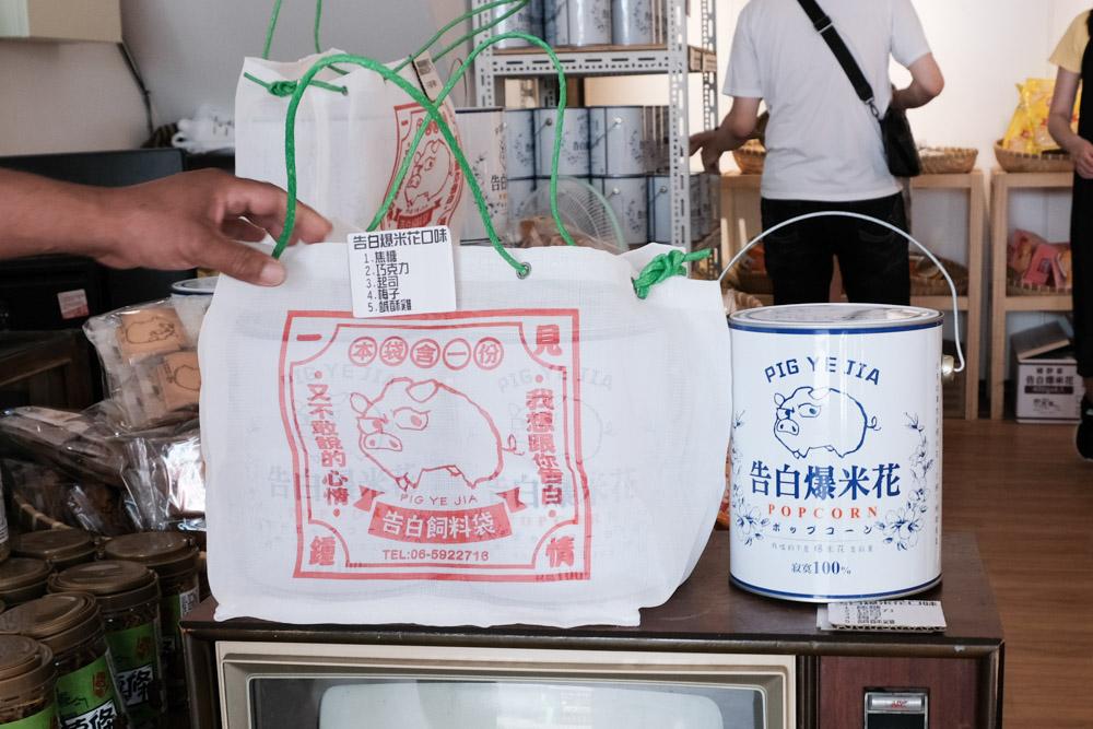 豬飼料柑仔店, 台南伴手禮, 友愛街美食, 告白爆米花, 零食很神, 豬飼料爆米花, 海安商圈美食