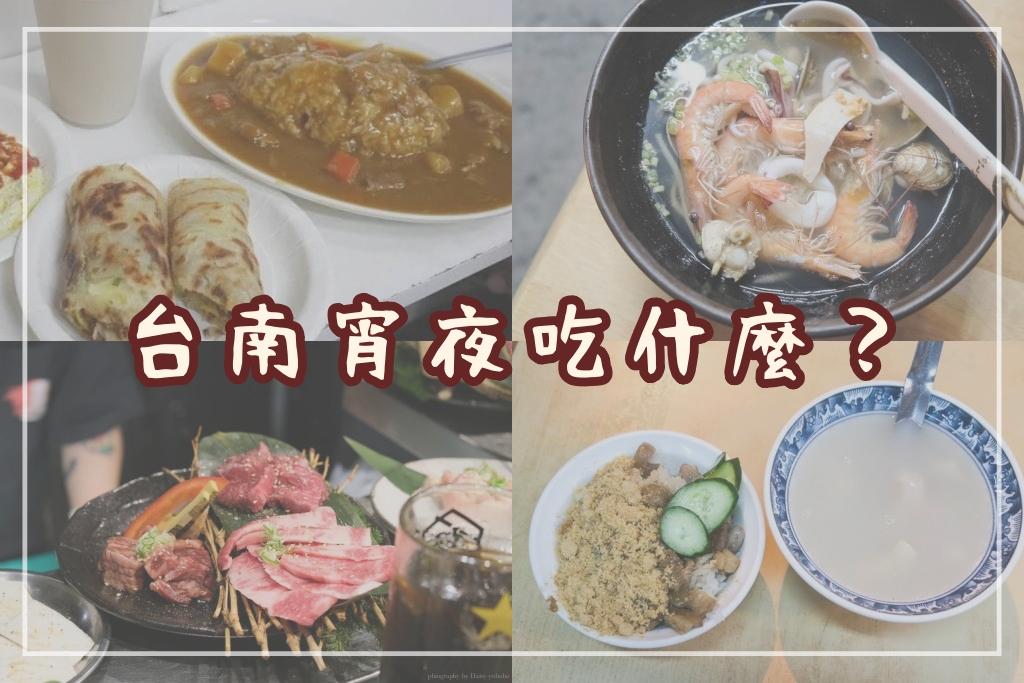 台南宵夜吃什麼?滷味、燒烤、麵店、居酒屋、海鮮粥、刈包、米糕超多樣!