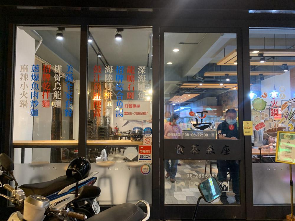台南正虱目魚專賣, 府城小吃, 台南東區美食, 崇德路美食, 台南市立醫院美食, 蔥爆虱目魚蓋飯